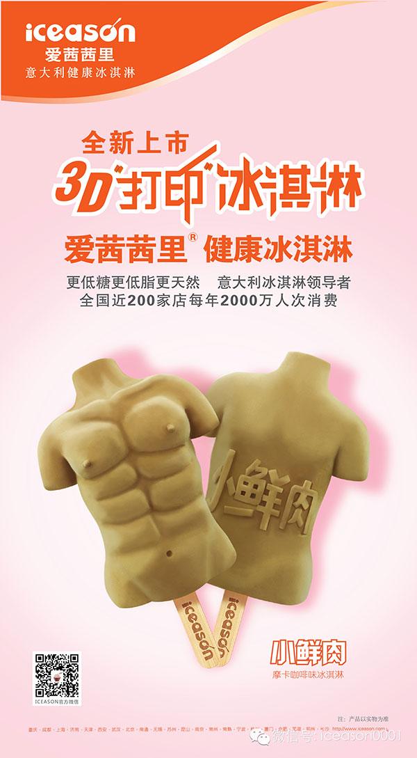 爱茜茜里全新3D打印冰淇淋,小鲜肉摩卡咖啡味冰淇淋 有效期至:2014年12月31日 www.5ikfc.com