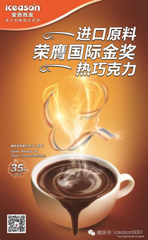 爱茜茜里暖暖新品国际金奖巧克力,暖心的还有500份免费饮品 有效期至:2014年12月31日 www.5ikfc.com