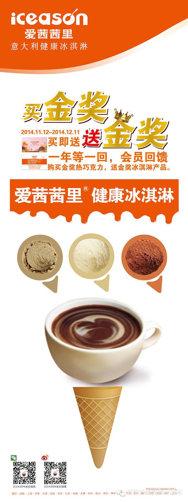 爱茜茜里优惠活动:购金奖热巧克力送金奖冰淇淋产品 有效期至:2014年12月11日 www.5ikfc.com