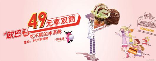 爱茜茜里优惠活动:任意2款冰淇淋+2份蛋筒49元,另加10元可得小萌马一个(售完即止) 有效期至:2014年4月16日 www.5ikfc.com