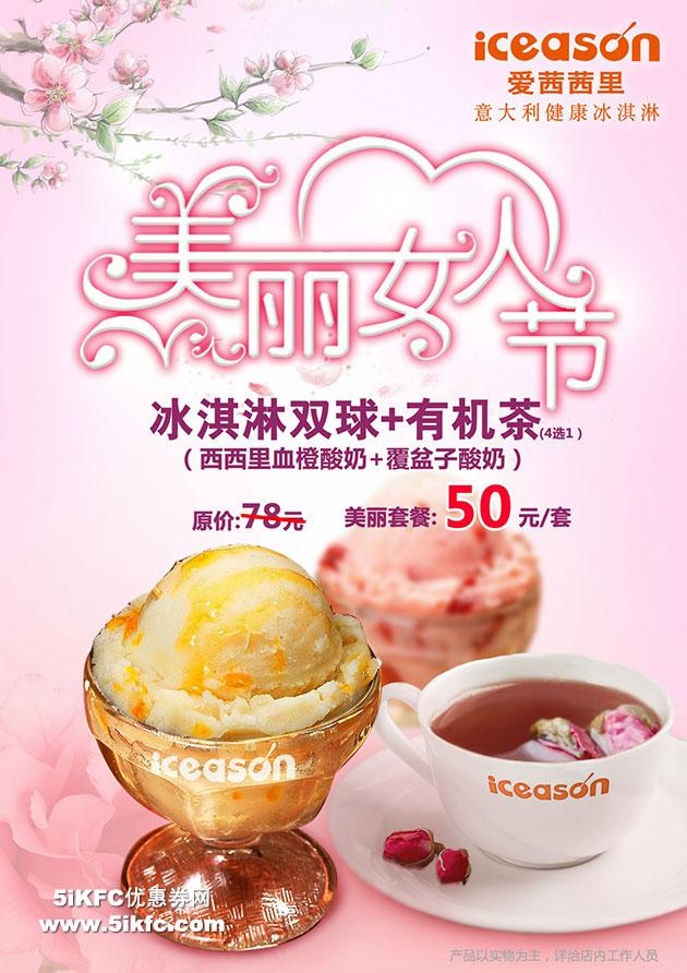 爱茜茜里优惠券:美丽女人节美丽套餐优惠价50元,冰淇淋双球+有机茶4选1省28元起 有效期至:2015年3月31日 www.5ikfc.com