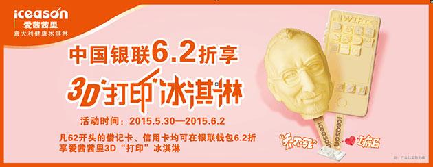 爱茜茜里优惠券:银联6.2折享爱茜茜里3D打印冰淇淋 有效期至:2015年6月2日 www.5ikfc.com