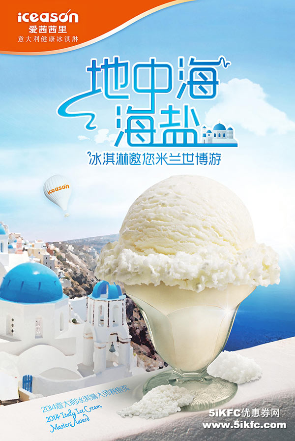 爱茜茜里新品地中海海盐冰激凌,天然馈赠与冰激凌的完美组合 有效期至:2015年6月30日 www.5ikfc.com