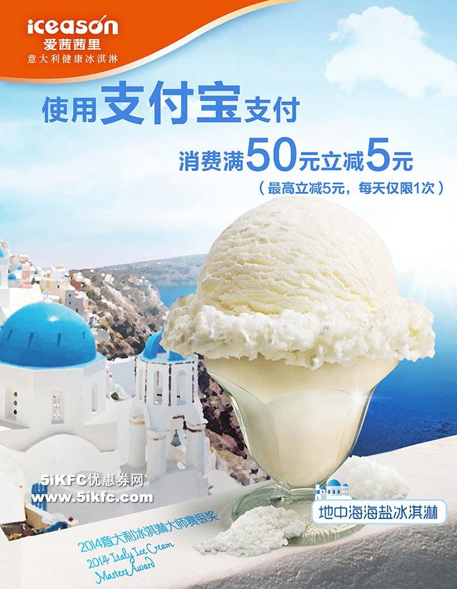 爱茜茜里冰淇淋优惠券,使用支付宝消费满50元立减5元 有效期至:2015年8月31日 www.5ikfc.com