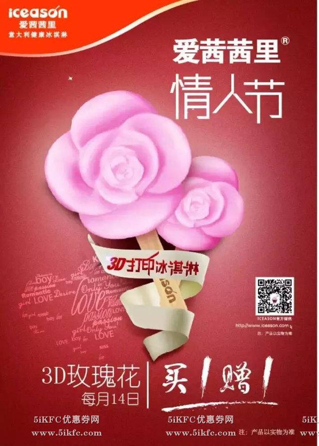 爱茜茜里冰淇淋每月14日3D打印玫瑰花买一赠一 有效期至:2016年12月31日 www.5ikfc.com