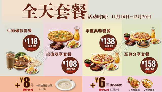 巴贝拉全天套餐优惠价108元起,+8元得奶油蘑菇浓汤,+6元得指定小食 有效期至:2015年12月20日 www.5ikfc.com