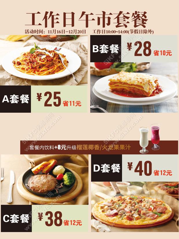 巴贝拉工作日午市套餐25元起,四款午市套餐省10元起 有效期至:2015年12月20日 www.5ikfc.com