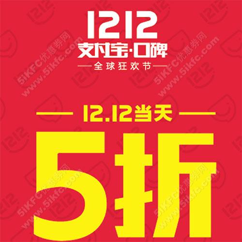 巴贝拉支付宝双12的超大折扣,双12当天可享5折优惠(封顶优惠50元) 有效期至:2015年12月12日 www.5ikfc.com