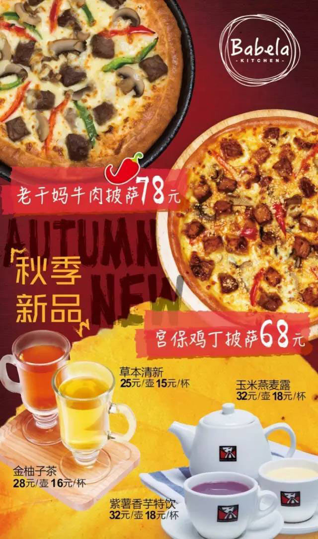 巴贝拉秋季新品,老干妈牛肉披萨78元、宫保鸡丁披萨68元 有效期至:2016年12月31日 www.5ikfc.com