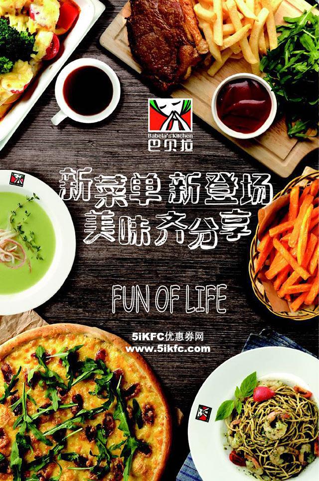 巴贝拉2016新菜单意面新品上线,美味齐分享 有效期至:2016年6月30日 www.5ikfc.com