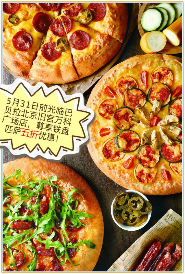 巴贝拉北京旧宫万科广场店铁盘匹萨五折优惠 有效期至:2016年5月31日 www.5ikfc.com