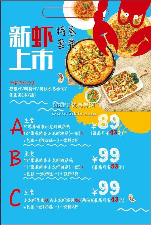 巴贝拉小龙虾系列特惠套餐 89元起 有效期至:2016年7月30日 www.5ikfc.com