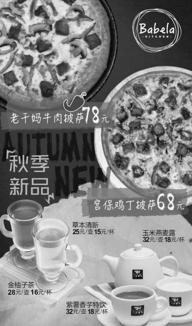 黑白优惠券图片:巴贝拉秋季新品,老干妈牛肉披萨78元、宫保鸡丁披萨68元 - www.5ikfc.com
