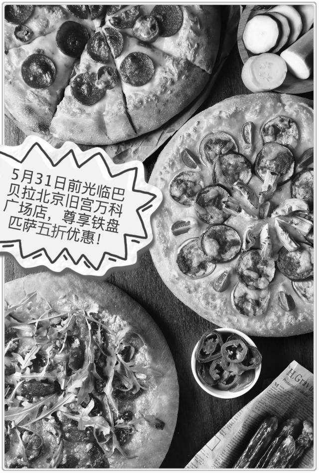 黑白优惠券图片:巴贝拉北京旧宫万科广场店铁盘匹萨五折优惠 - www.5ikfc.com