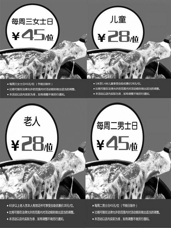 黑白优惠券图片:西安比格比萨优惠券就餐儿童、老人、女士日、男士日优惠 - www.5ikfc.com