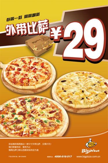 北京比格披萨优惠活动:每周一款外带比萨特惠价29元,周周翻新 有效期至:2013年12月31日 www.5ikfc.com