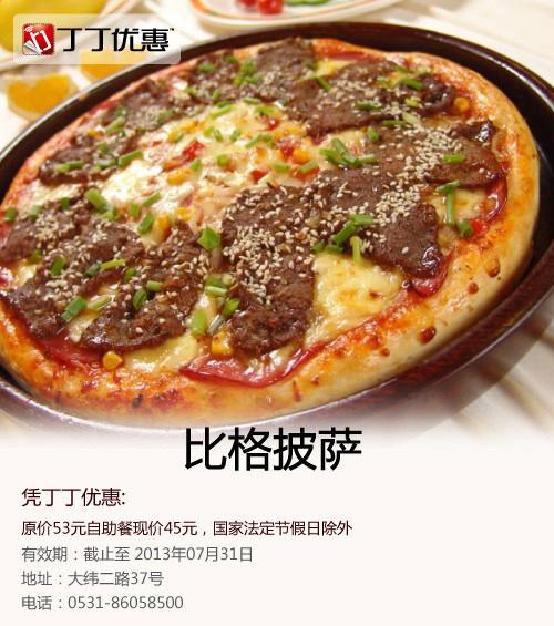 比格披萨优惠券[济南比格比萨]:凭券原价53元自助餐优惠价45元 有效期至:2013年7月31日 www.5ikfc.com