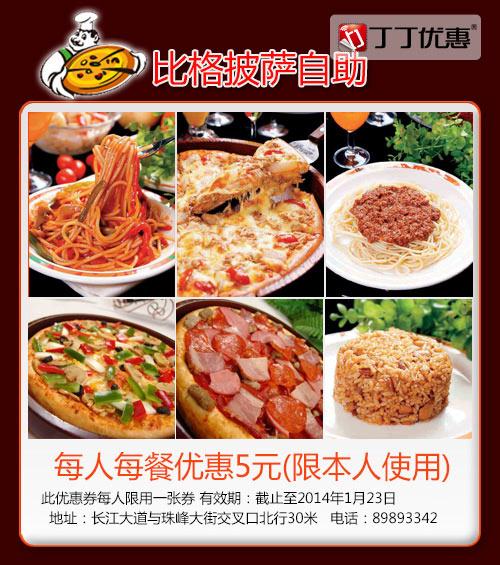 比格优惠券:石家庄比格披萨优惠券凭券每人每餐优惠5元 有效期至:2014年1月23日 www.5ikfc.com