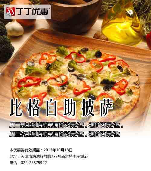 比格优惠券:天津比格自助披萨2013年8月9月10月周二男士周三女士凭券优惠价50元,省8元起 有效期至:2013年10月18日 www.5ikfc.com