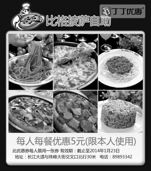 黑白优惠券图片:比格优惠券:石家庄比格披萨优惠券凭券每人每餐优惠5元 - www.5ikfc.com