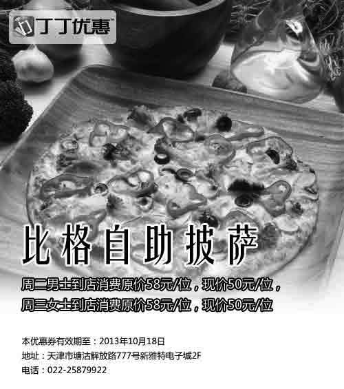 黑白优惠券图片:比格优惠券:天津比格自助披萨2013年8月9月10月周二男士周三女士凭券优惠价50元,省8元起 - www.5ikfc.com