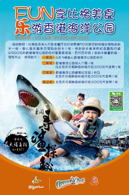 比格披萨优惠活动:2014年7月8月北京比格比萨到店用餐即赠刮刮卡1张,有机会赢香港海洋公园自由行 有效期至:2014年8月20日 www.5ikfc.com