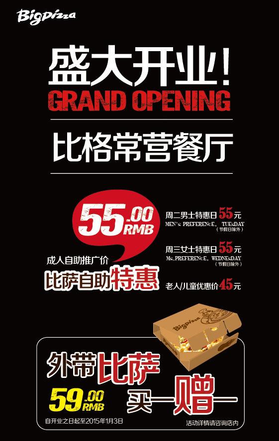 比格比萨北京常营餐厅开业优惠,外带比萨59元买一赠一 有效期至:2015年1月3日 www.5ikfc.com