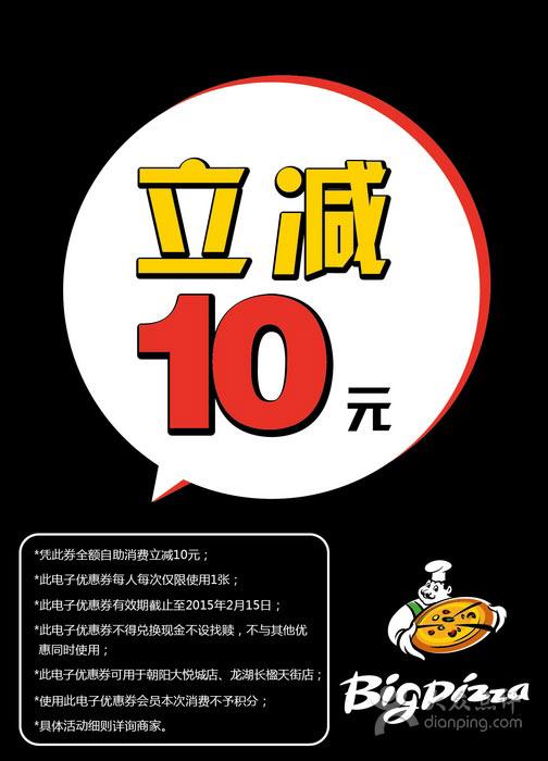 优惠券图片:比格比萨优惠券:北京比格披萨凭券自助消费立减10元 有效期2015年02月2日-2015年02月15日