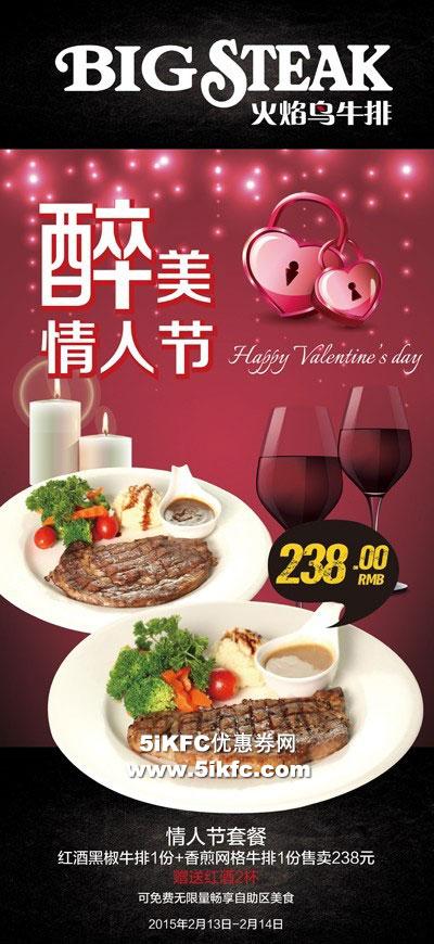比格比萨优惠券:2015情人节套餐红酒黑椒牛排1份+香煎网格牛排1份优惠价238元,送2杯红酒 有效期至:2015年2月14日 www.5ikfc.com