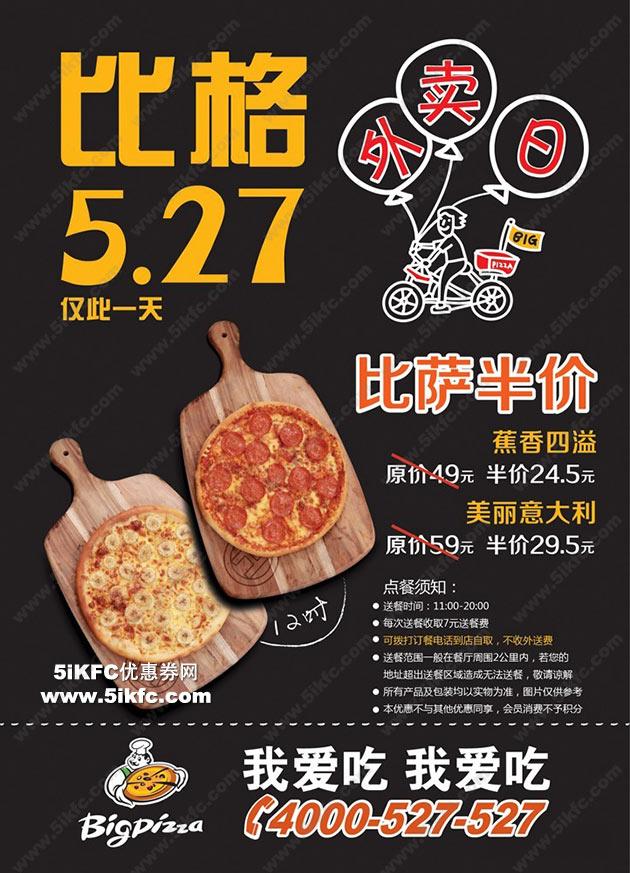 """比格比萨优惠活动:北京比格比萨外卖日,""""蕉香四溢""""、""""美丽意大利""""比萨半价 有效期至:2015年5月27日 www.5ikfc.com"""