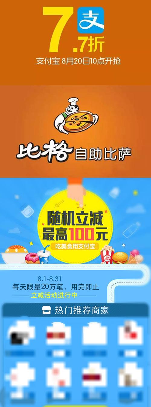 北京比格披萨支付宝支付7.7折优惠券限时抢,还有满10元随机立减最高100元优惠 有效期至:2015年8月31日 www.5ikfc.com