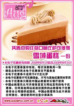 优惠券图片:凭券点购任意口味比萨可多得雪域蛋糕一份 有效期2008年08月1日-2008年08月31日