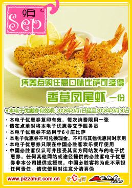 必胜客凭券点购任意口味比萨可多得香草凤尾虾一份 有效期至:2008年9月30日 www.5ikfc.com