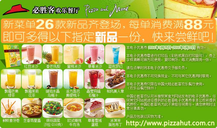 必胜客新品尝鲜券26款新菜单2011年3月4月5月凭券消费满88元免费得指定新品1份 有效期至:2011年5月22日 www.5ikfc.com