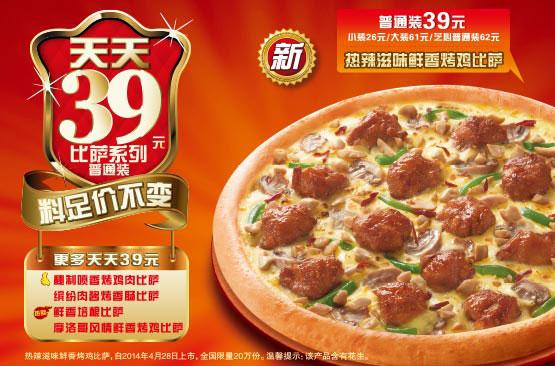 必胜客39元披萨_必胜客39元披萨!!急急!