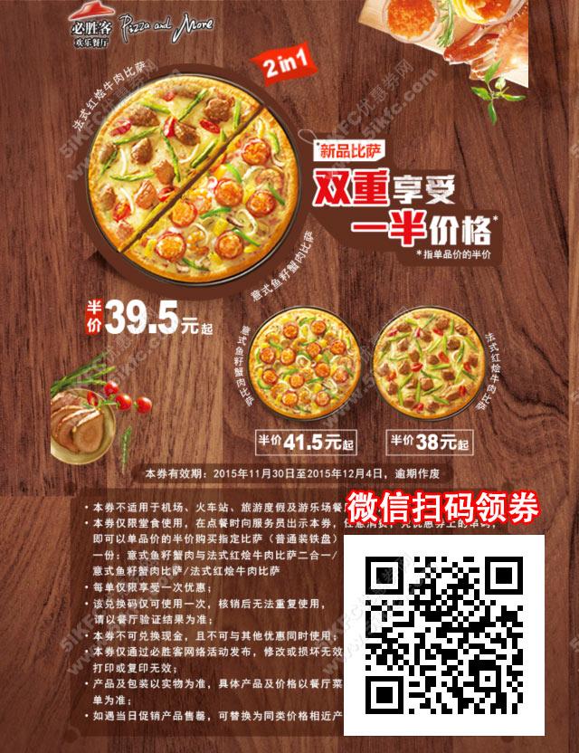 必胜客39元披萨_必胜客新品39元的披萨几寸?-必胜客推出的39元的披萨是几寸的 ...