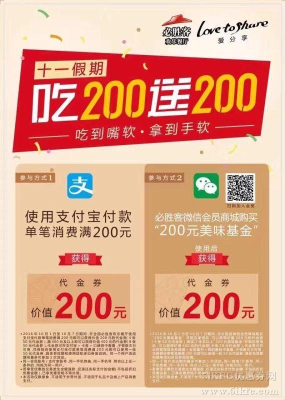 必胜客十一吃200送200,消费满200元送200元代金券 有效期至:2016年10月7日 www.5ikfc.com
