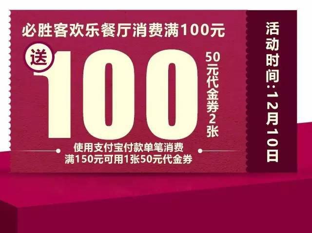 必胜客支付宝双12钜惠,消费满100元送100元券 有效期至:2016年12月10日 www.5ikfc.com