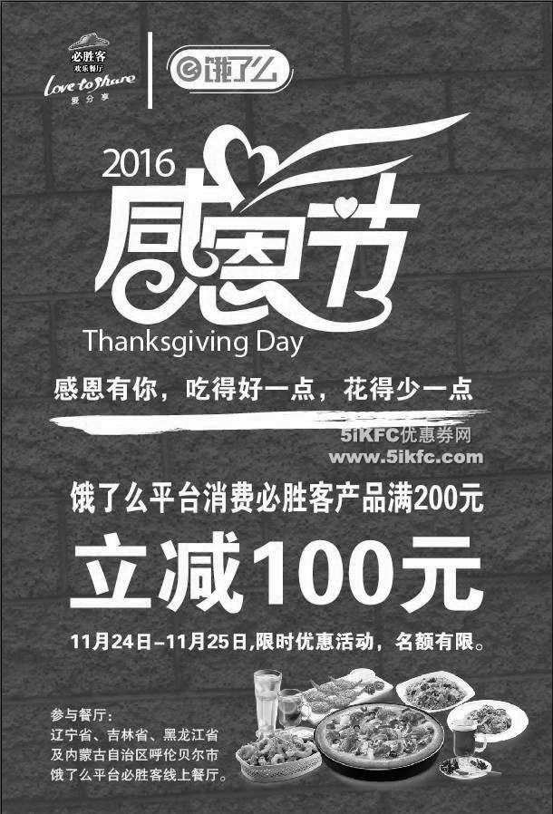 黑白优惠券图片:东北必胜客饿了么订餐满200减100 - www.5ikfc.com