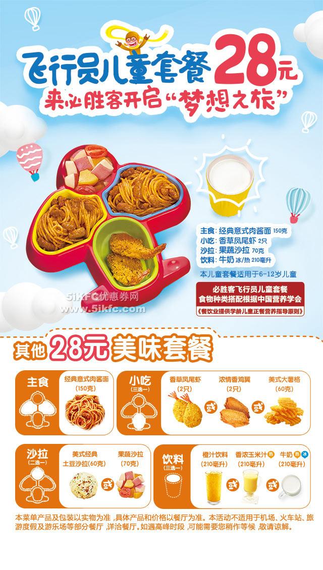 必胜客飞行员儿童套餐28元,适用于6-12岁儿童 有效期至:2017年12月31日 www.5ikfc.com