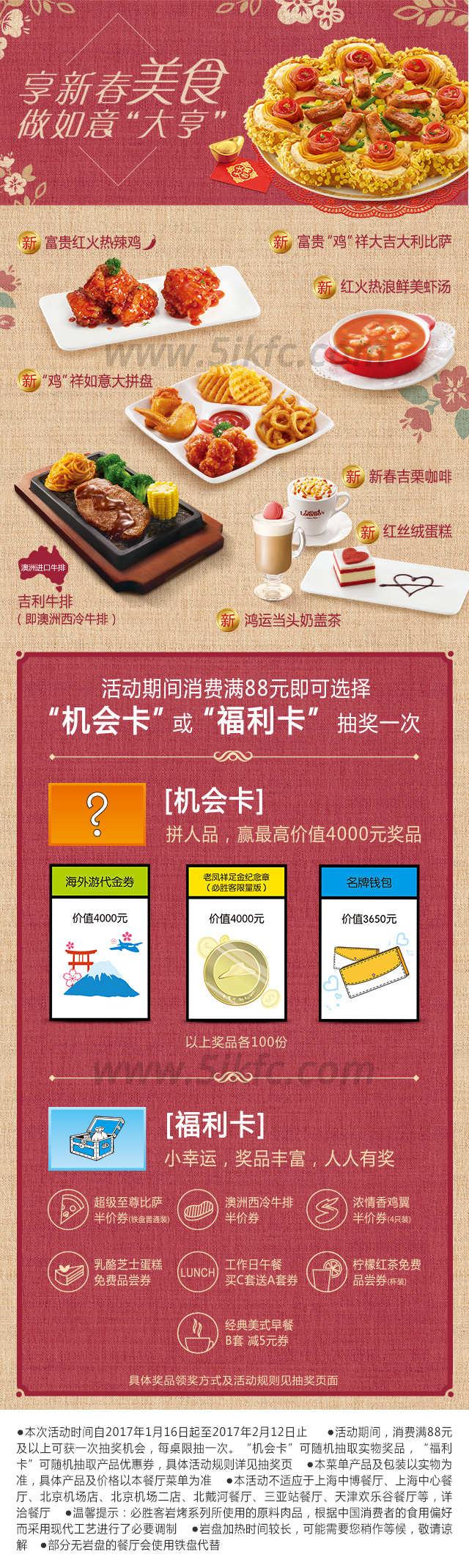 必胜客2017年春节新品,富贵鸡祥大吉大利比萨等,消费满88元更有福利 有效期至:2017年2月12日 www.5ikfc.com