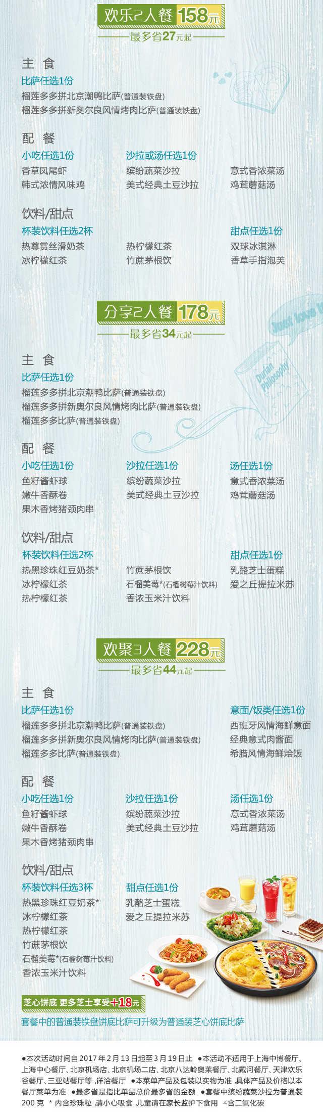 必胜客榴莲多多比萨2人套餐158元起,3人套餐228元,+18元升级芝心 有效期至:2017年3月19日 www.5ikfc.com