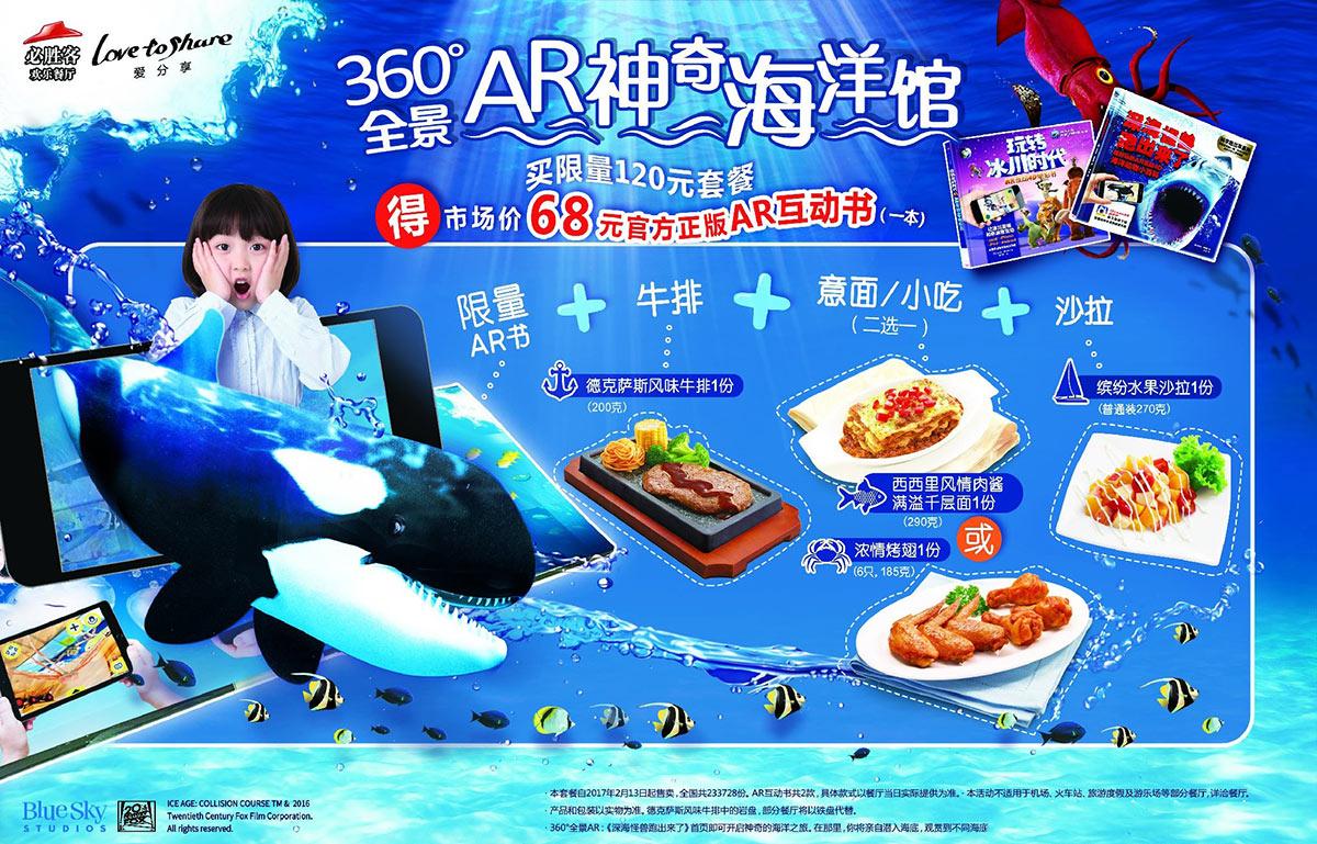必胜客360°全景AR神奇海洋馆限量套餐活动,套餐送AR互动书 有效期至:2017年3月12日 www.5ikfc.com