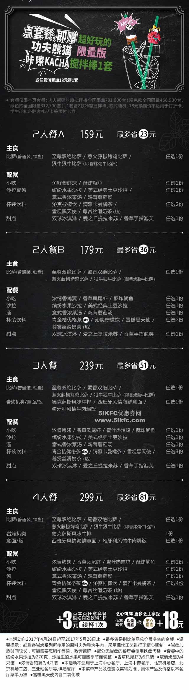 优惠券图片:必胜客新品套餐159元起,点套餐赠功夫熊猫咔嚓KACHA限量版搅拌棒1套 有效期2017年04月24日-2017年05月28日