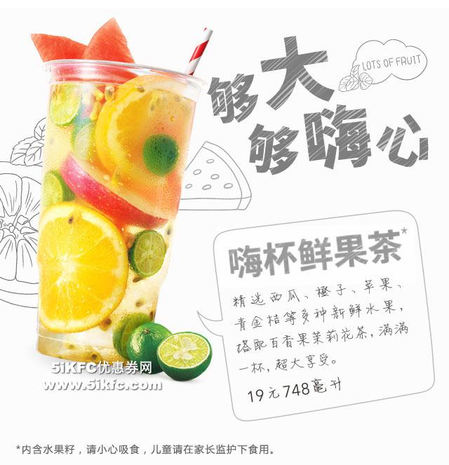 优惠券图片:必胜客嗨杯鲜果茶 19元/748毫升,够大够嗨心 有效期2017年05月29日-2017年06月30日