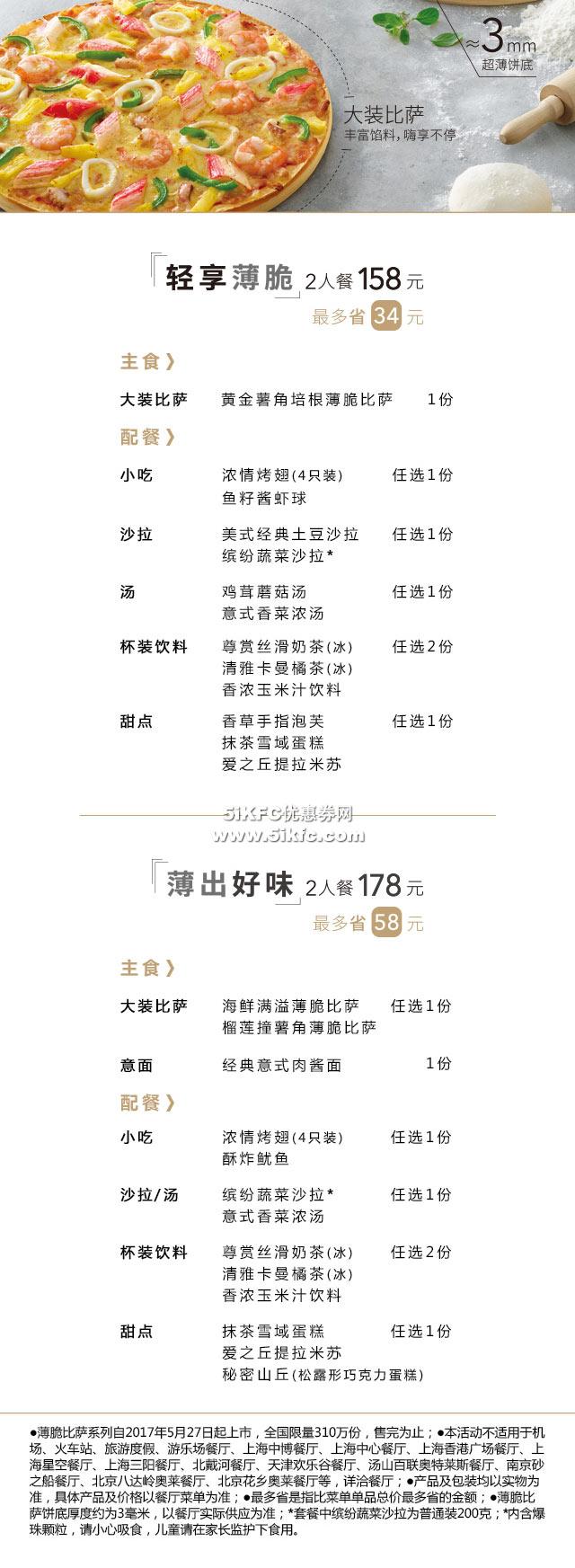 必胜客薄脆比萨双人套餐优惠价158元起,轻享薄脆、满出好味 有效期至:2017年6月30日 www.5ikfc.com
