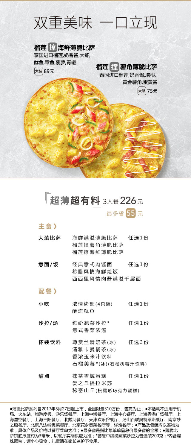 必胜客超薄超有料3人套餐 优惠价226元 最多省55元起 有效期至:2017年6月30日 www.5ikfc.com