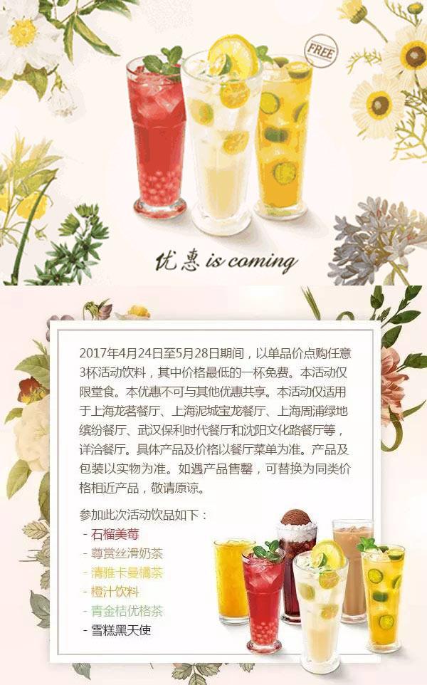 必胜客春季美饮买2送1大优惠 有效期至:2017年5月28日 www.5ikfc.com