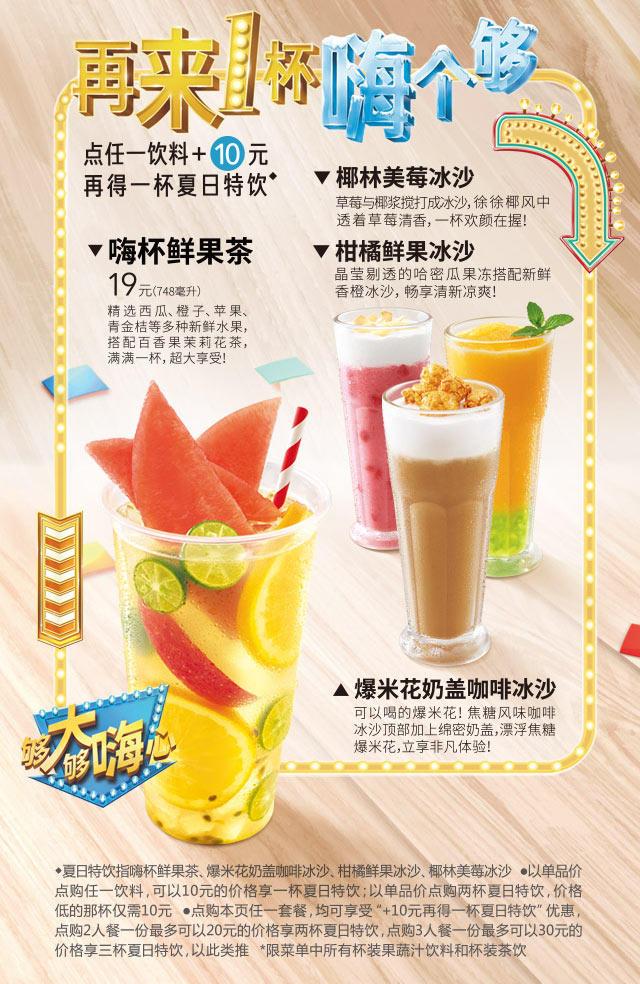 必胜客点任意一饮料+10元再得一杯夏日特饮 有效期至:2017年8月13日 www.5ikfc.com