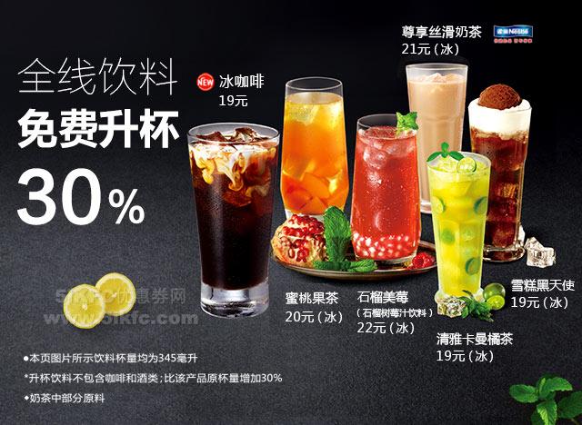 必胜客全线饮料免费升杯30%,不含咖啡及酒类 有效期至:2017年9月17日 www.5ikfc.com